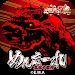 Download [モバ7]めんそーれ琉球守護神 1.0.5 APK